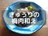 きゅうりの梅肉和えレシピと愉快な仲間たち