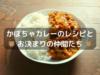 17.かぼちゃカレーのレシピとお決まりの仲間たち